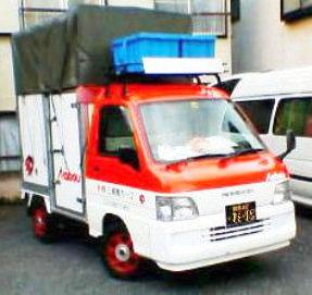 赤帽引越専門三浦屋カーゴ東京埼玉単身ワンルーム他