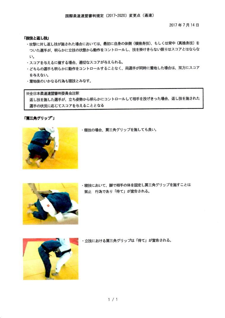 国際柔道連盟審判規定(2017~20...