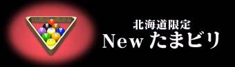 北海道限定 New たまビリ