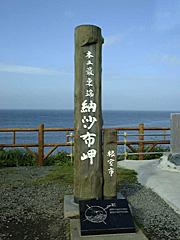 日本の旅 四十七選 日本の最四端...